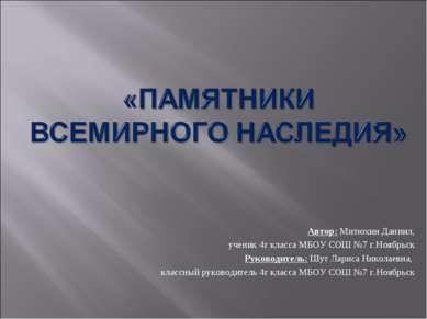 Автор: Митюхин Даниил, ученик 4г класса МБОУ СОШ №7 г.Ноябрьск Руководитель: ...