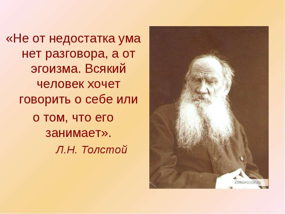 «Не от недостатка ума нет разговора, а от эгоизма. Всякий человек хочет говор...