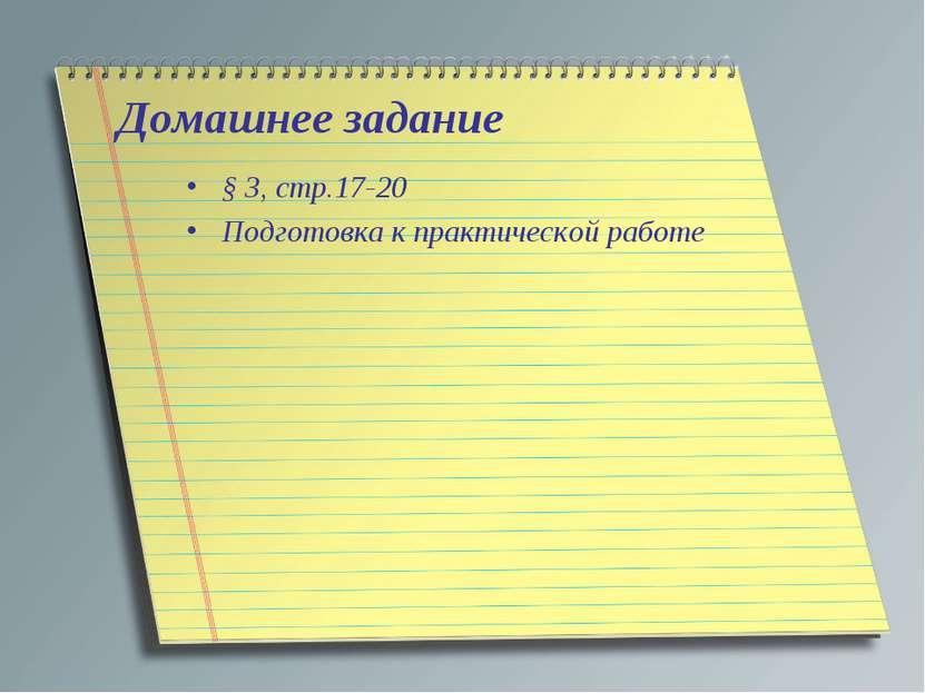 Домашнее задание § 3, стр.17-20 Подготовка к практической работе