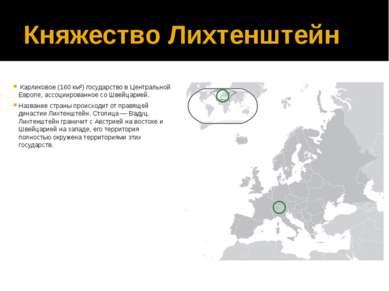 Княжество Лихтенштейн Карликовое (160 км²) государство в Центральной Европе,...