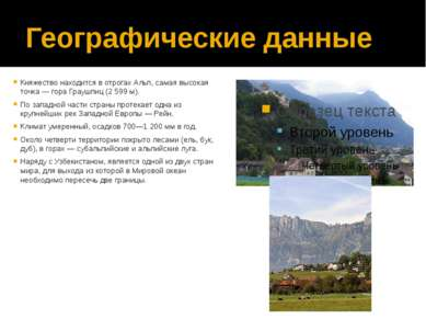 Географические данные Княжество находится в отрогах Альп, самая высокая точка...