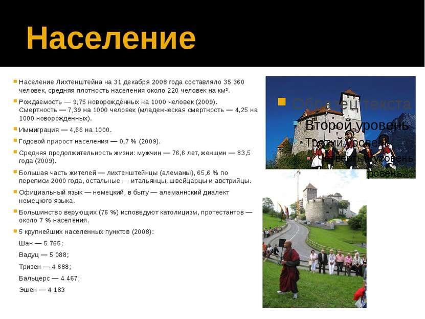 Население Население Лихтенштейна на 31 декабря 2008 года составляло 35360 че...