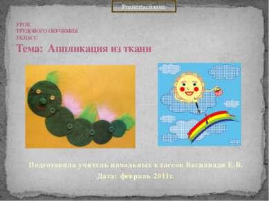 Подготовила учитель начальных классов Василиади Е.В. Дата: февраль 2011г. УРО...