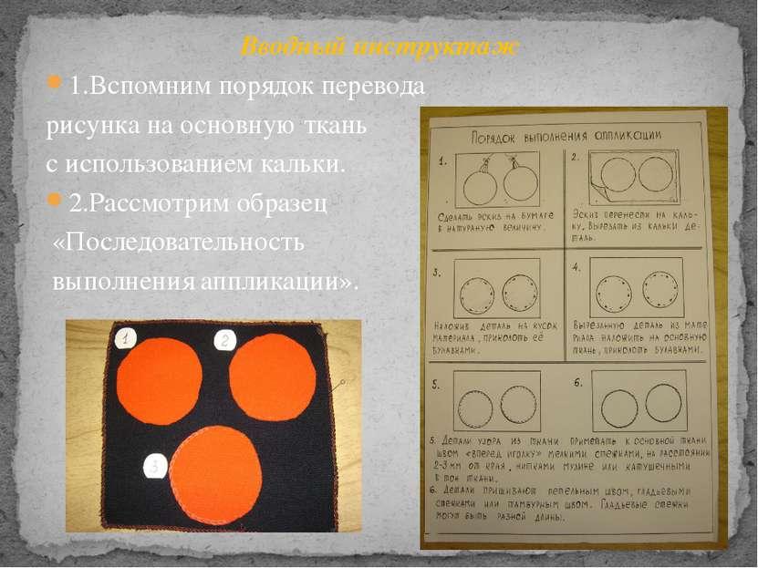 Вводный инструктаж 1.Вспомним порядок перевода рисунка на основную ткань с ис...
