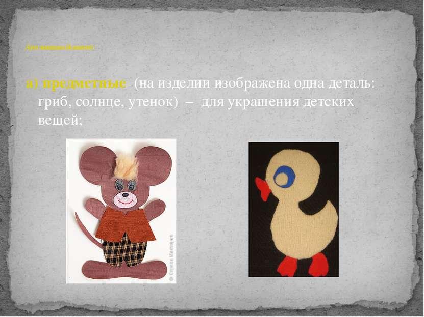 а) предметные (на изделии изображена одна деталь: гриб, солнце, утенок) – для...
