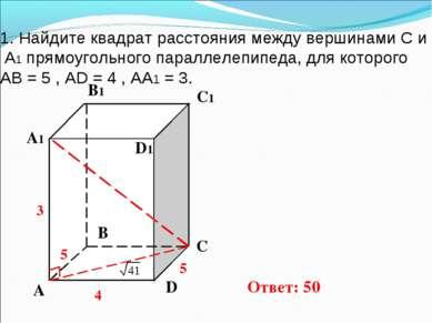 1. Найдите квадрат расстояния между вершинами С и А1 прямоугольного параллеле...