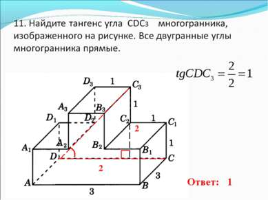 2 2 Ответ: 1