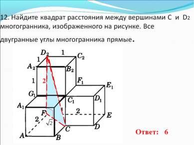 2 Ответ: 6