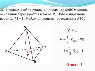 1 Ответ: 3