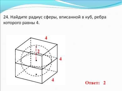 4 4 4 2 Ответ: 2