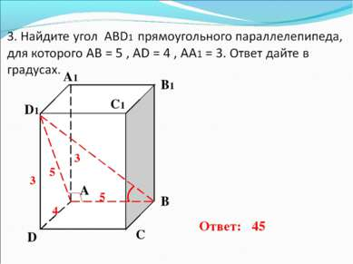 5 4 3 3 5 Ответ: 45