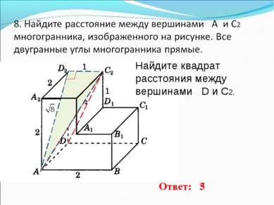 Ответ: 3 Найдите квадрат расстояния между вершинами D и C2. Ответ: 5