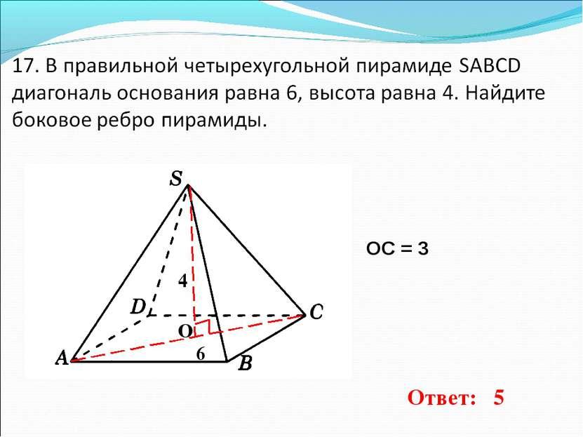 6 4 О ОС = 3 Ответ: 5