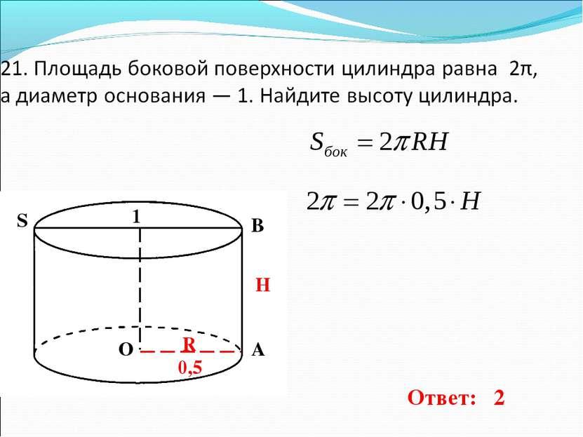 1 0,5 H R Ответ: 2 О А В S