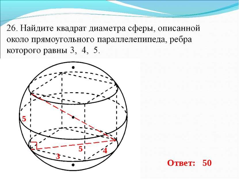3 4 5 5 Ответ: 50