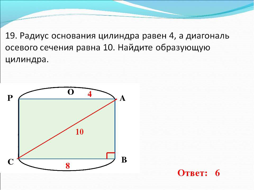 4 10 8 Ответ: 6 О А