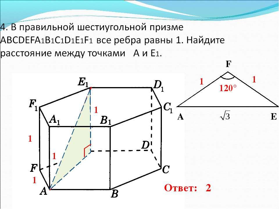 1 1 1 120° 1 Ответ: 2