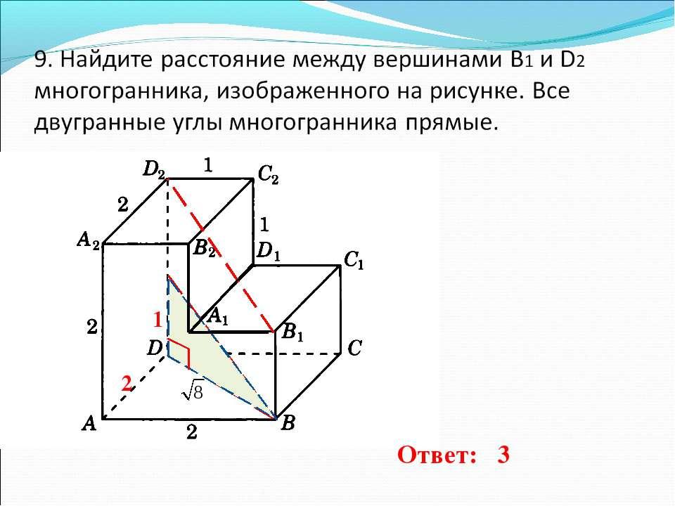 1 2 Ответ: 3