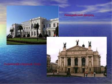 Ливадийский дворец Львовский оперный театр
