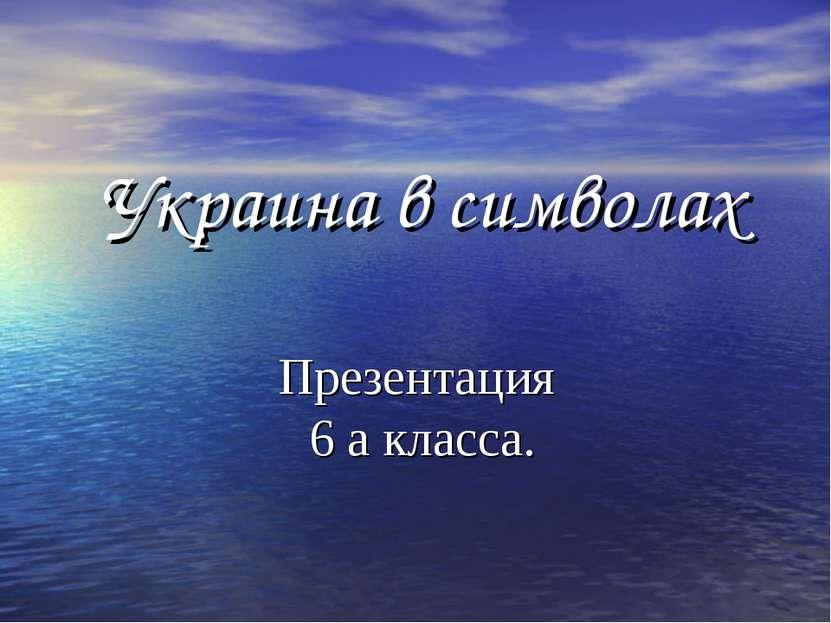 Украина в символах Презентация 6 а класса.