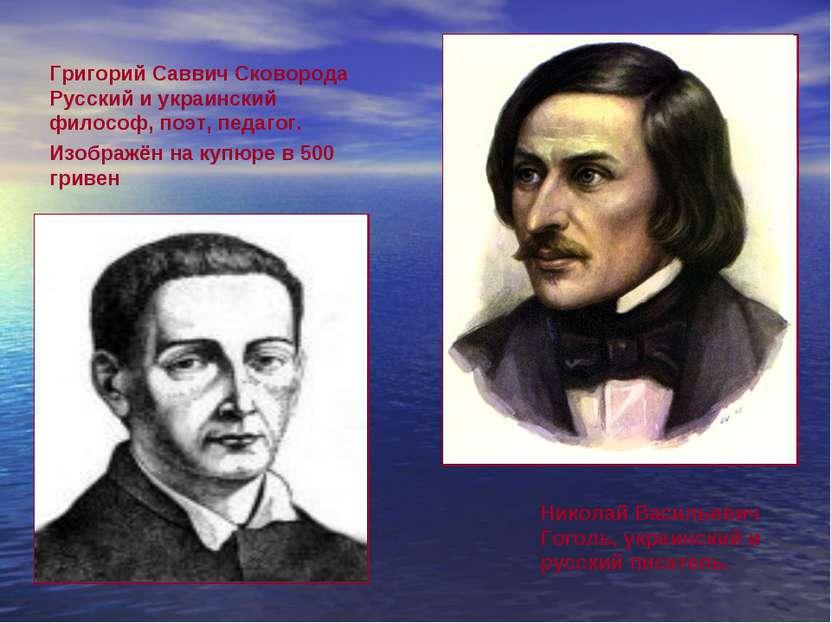 Григорий Саввич Сковорода Русский и украинский философ, поэт, педагог. Изобра...