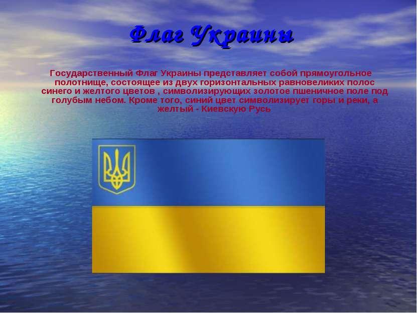 Флаг Украины Государственный Флаг Украины представляет собой прямоугольное по...