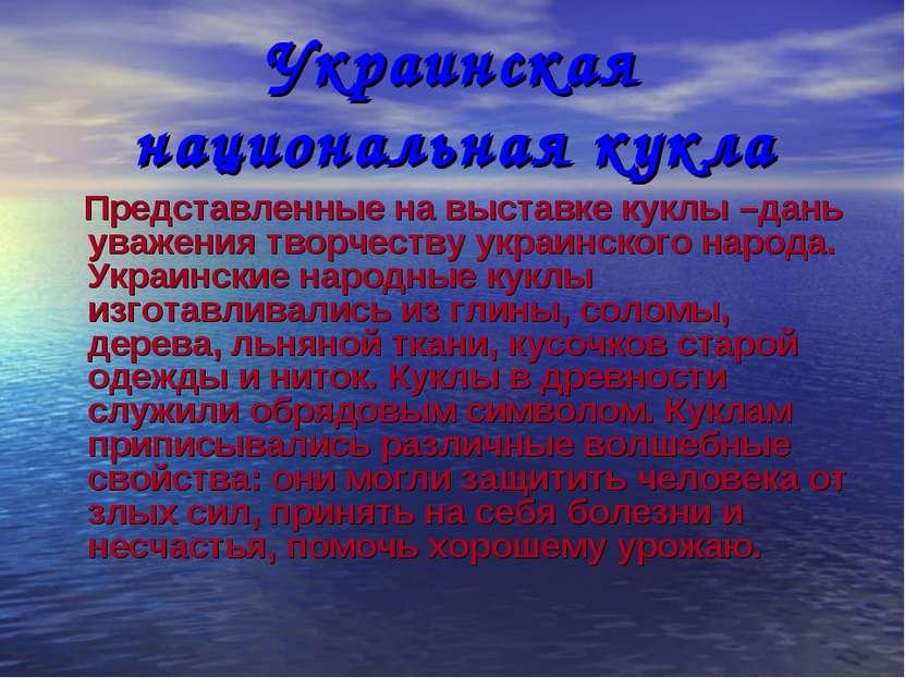 Украинская национальная кукла Представленные на выставке куклы –дань уважения...
