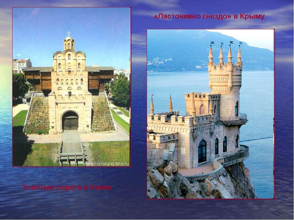 Золотые ворота в Киеве «Ласточкино гнездо» в Крыму