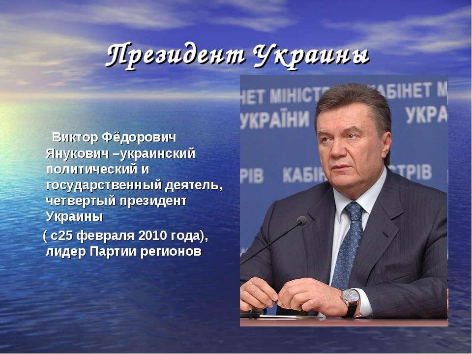Президент Украины Виктор Фёдорович Янукович –украинский политический и госуда...