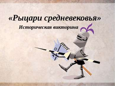 «Рыцари средневековья» Историческая викторина