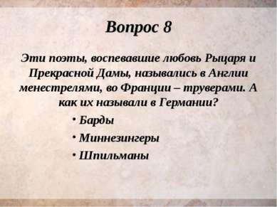 Вопрос 8 Эти поэты, воспевавшие любовь Рыцаря и Прекрасной Дамы, назывались в...