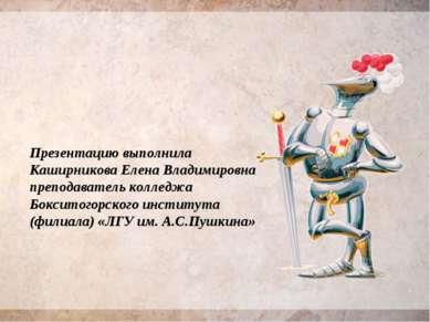 Презентацию выполнила Каширникова Елена Владимировна преподаватель колледжа Б...