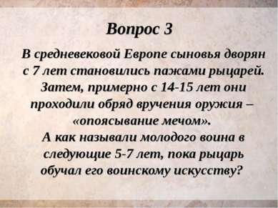 Вопрос 3 В средневековой Европе сыновья дворян с 7 лет становились пажами рыц...