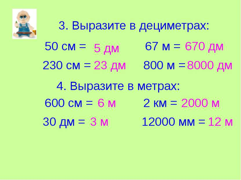 3. Выразите в дециметрах: 50 см = 230 см = 67 м = 800 м = 4. Выразите в метра...