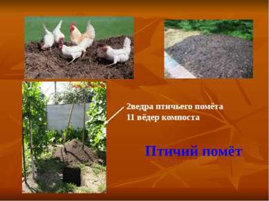 2ведра птичьего помёта 11 вёдер компоста Птичий помёт
