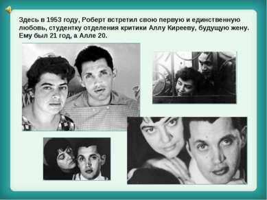Здесь в 1953 году, Роберт встретил свою первую и единственную любовь, студент...