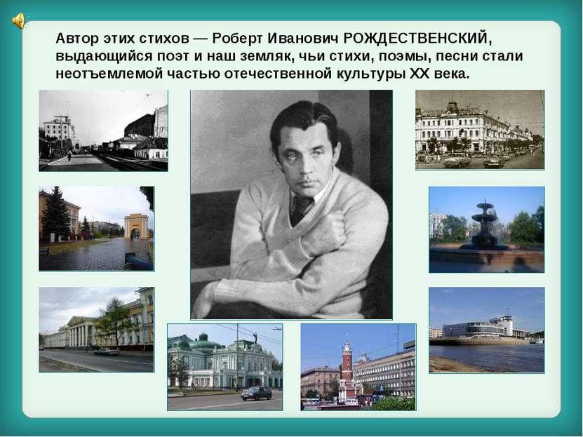 Автор этих стихов — Роберт Иванович РОЖДЕСТВЕНСКИЙ, выдающийся поэт и наш зем...