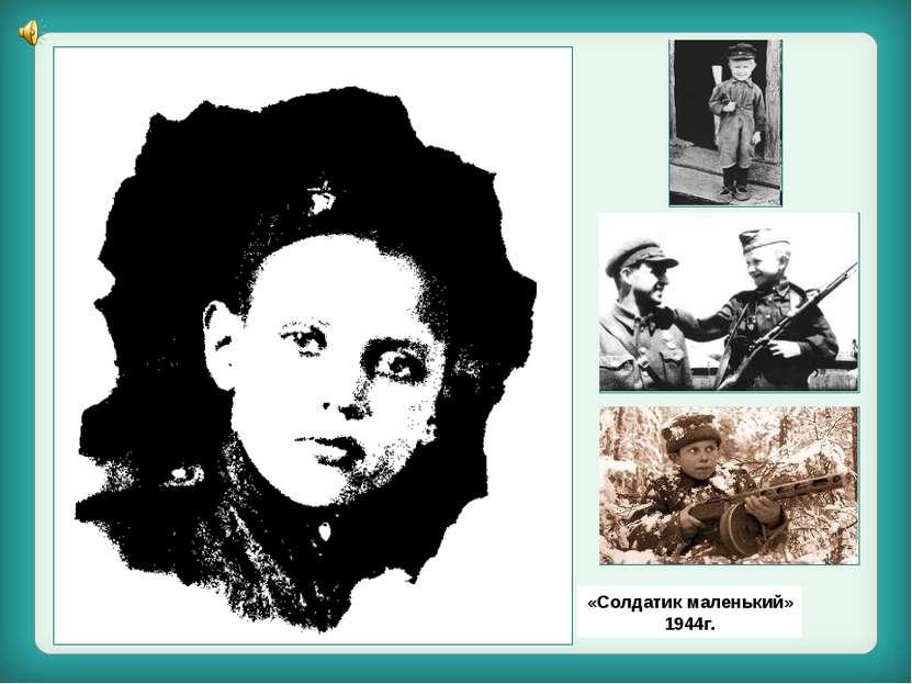 «Солдатик маленький» 1944г.