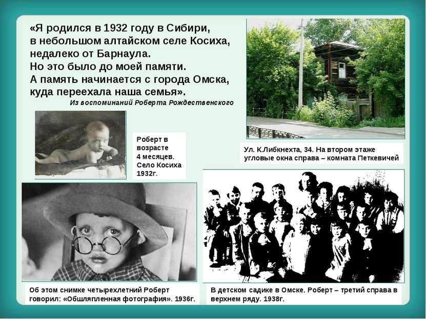 «Я родился в 1932 году в Сибири, в небольшом алтайском селе Косиха, недалеко ...