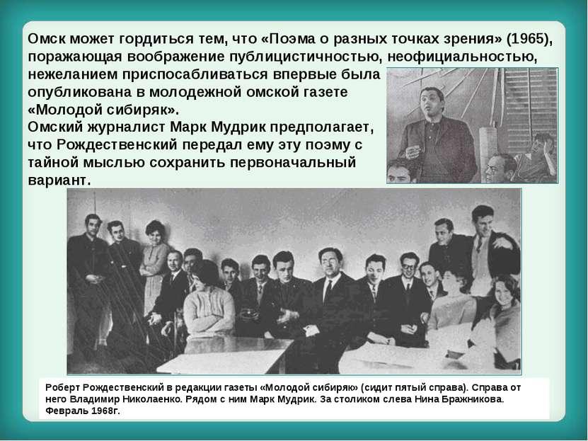 Омск может гордиться тем, что «Поэма о разных точках зрения» (1965), поражающ...