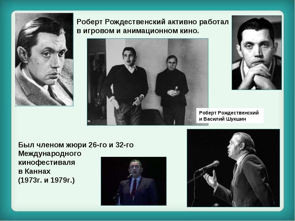 Роберт Рождественский активно работал в игровом и анимационном кино. Был член...