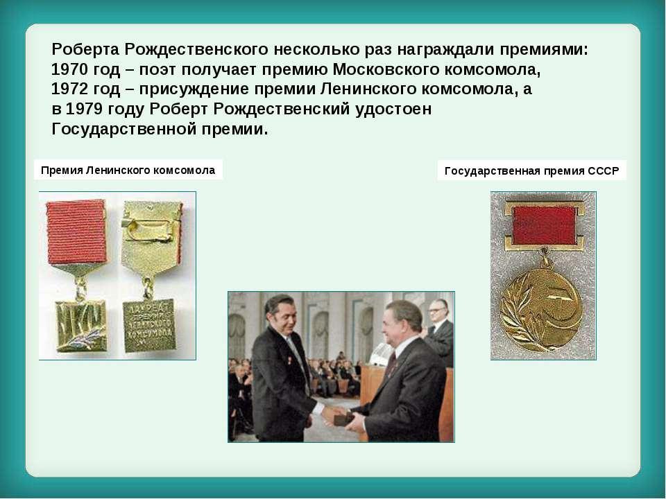Роберта Рождественского несколько раз награждали премиями: 1970 год – поэт по...