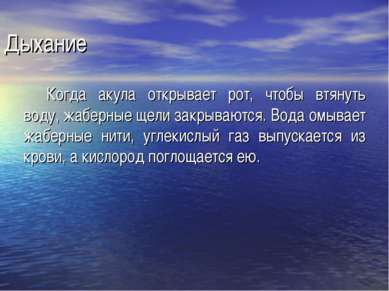 Дыхание Когда акула открывает рот, чтобы втянуть воду, жаберные щели закрываю...