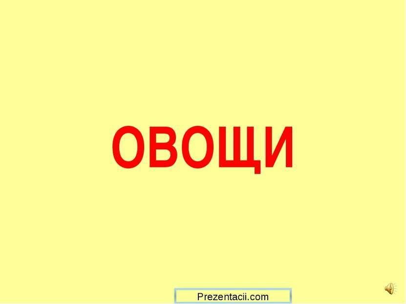 ОВОЩИ Prezentacii.com