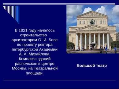 В 1821году началось строительство архитектором О.И.Бове по проекту ректора...
