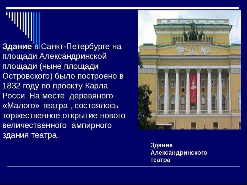 Здание в Санкт-Петербурге на площади Александринской площади (ныне площади Ос...