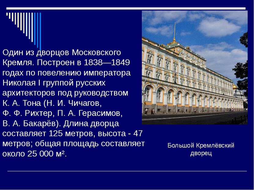 Один из дворцов Московского Кремля. Построен в 1838—1849 годах по повелению и...