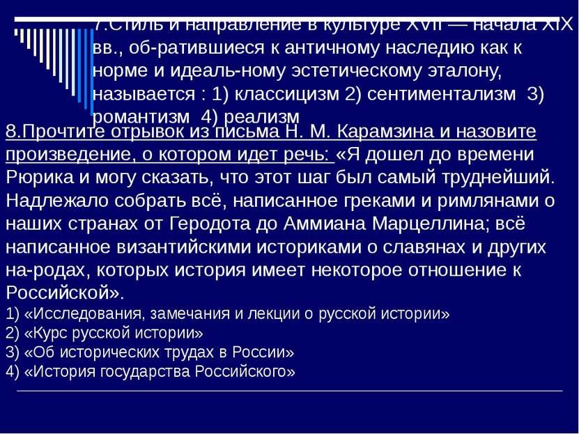 7.Стиль и направление в культуре XVII — начала XIX вв., об ратившиеся к антич...