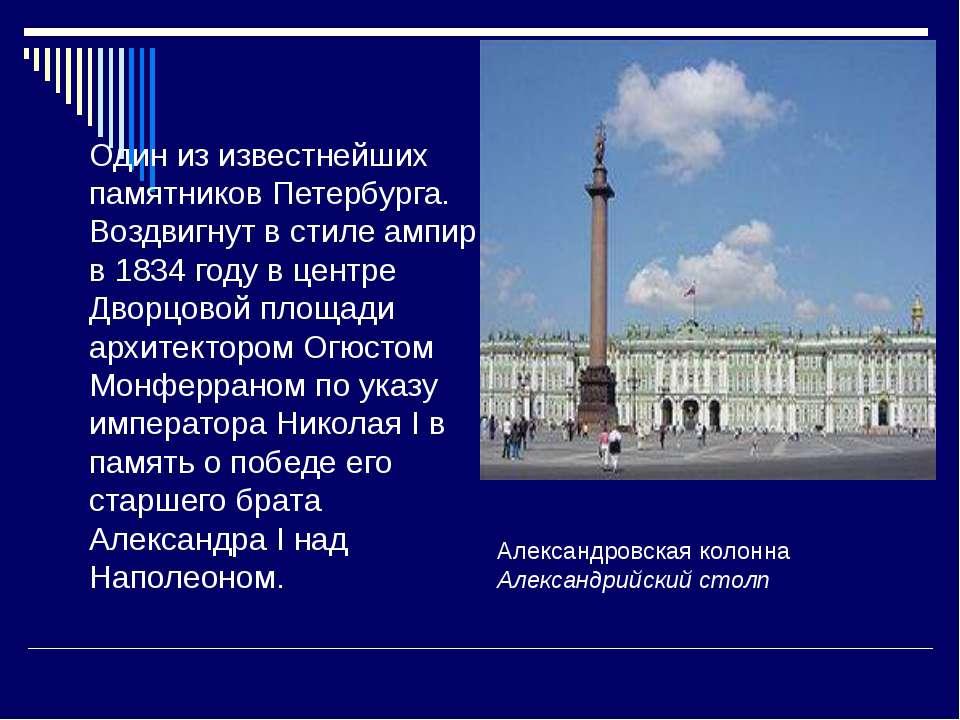 Один из известнейших памятников Петербурга. Воздвигнут в стиле ампир в 1834 г...