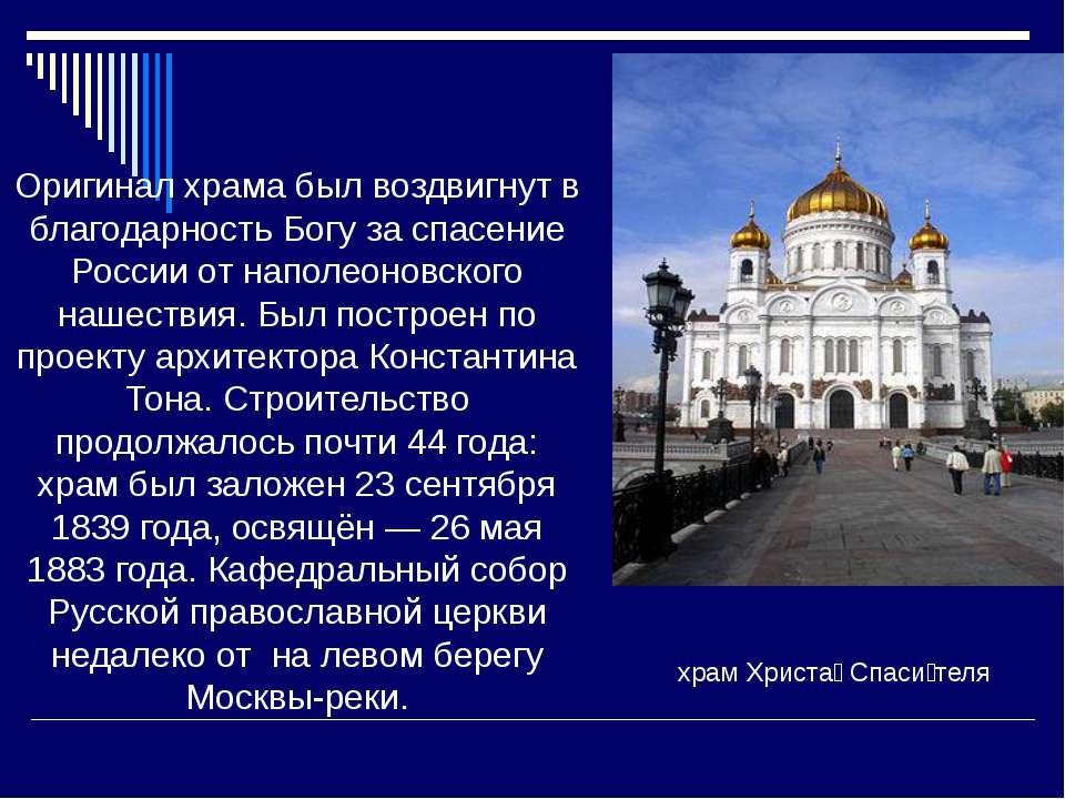 Оригинал храма был воздвигнут в благодарность Богу за спасение России от напо...